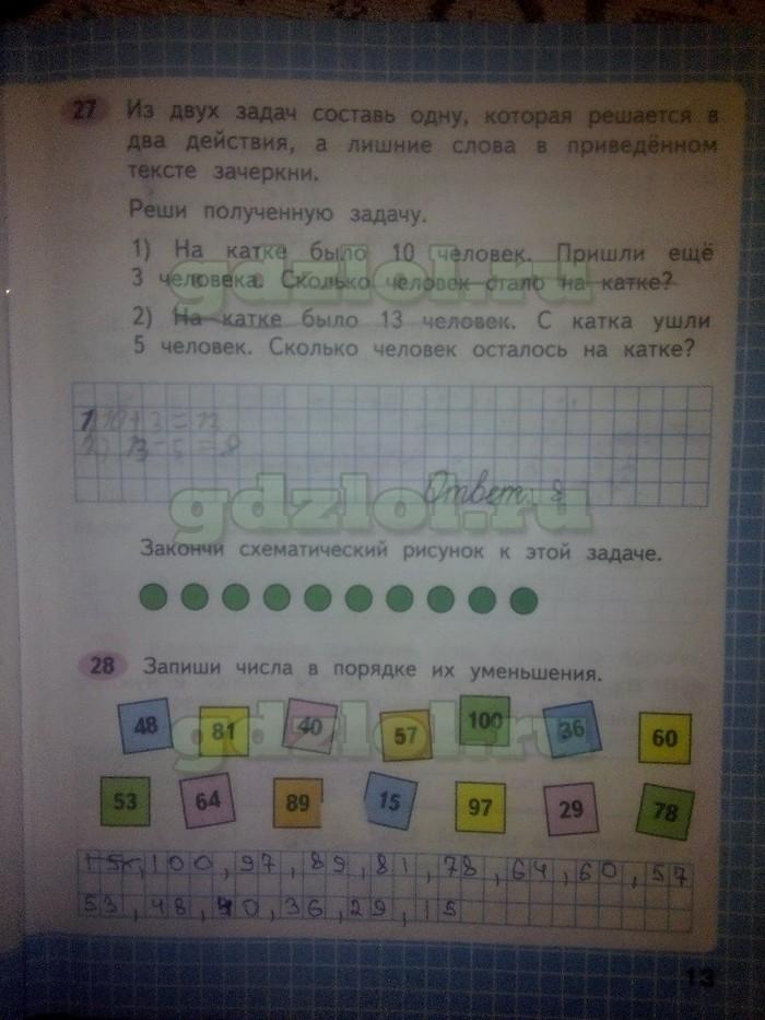 Все ответы по математике 2 класс просвещение моско