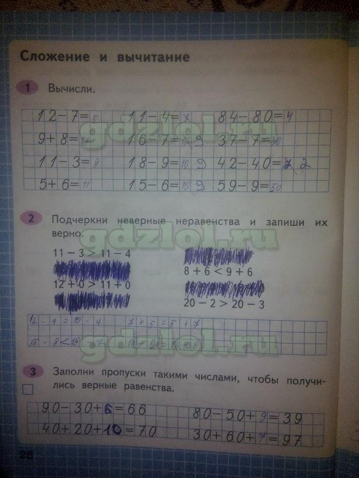 Ответы по математике 2 класс рабочая тетрадь моро стр