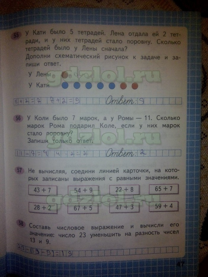 Математика 2 класс моро м.и.страница 67 задание
