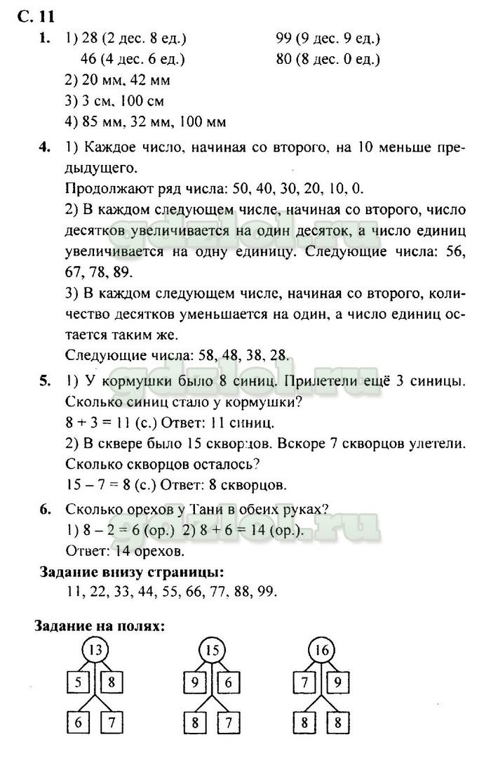 Ответы на математику 2 класс 1 часть моро