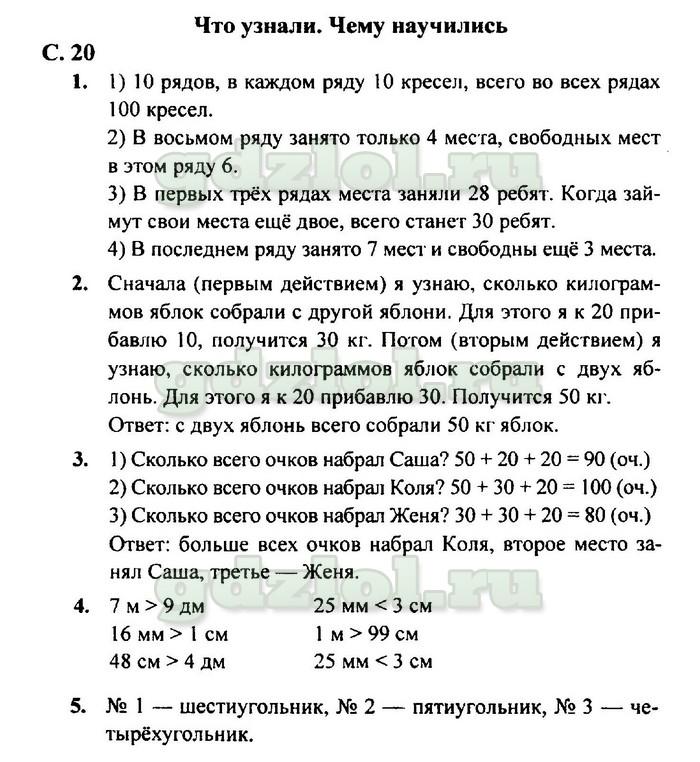 Математике класс моро 2 смотреть по за гдз