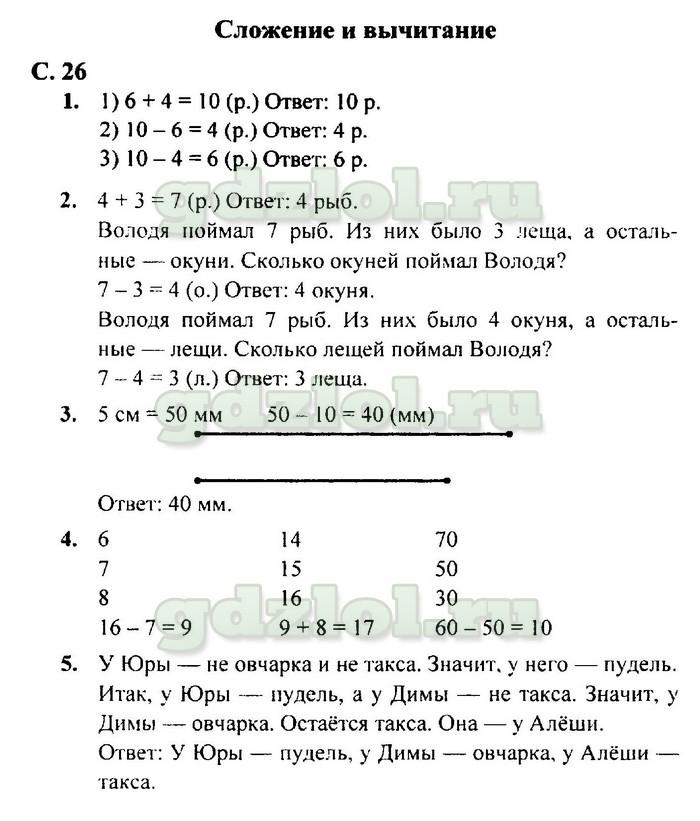 Домашняя работа по математике 2класса задания 7 стр 65 п о книге моро