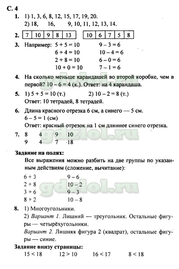 Решебник математика 2 класс 1часть школа россии