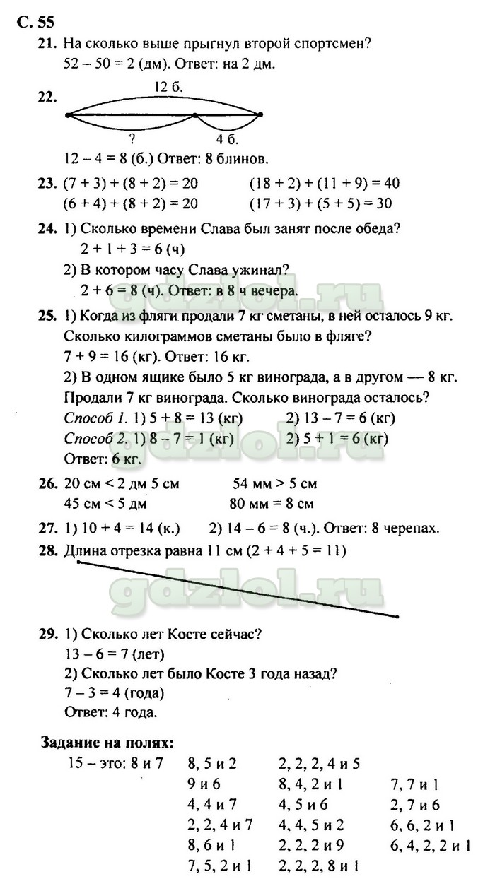 Ответы математике моро онлайн по гдз 2 класс