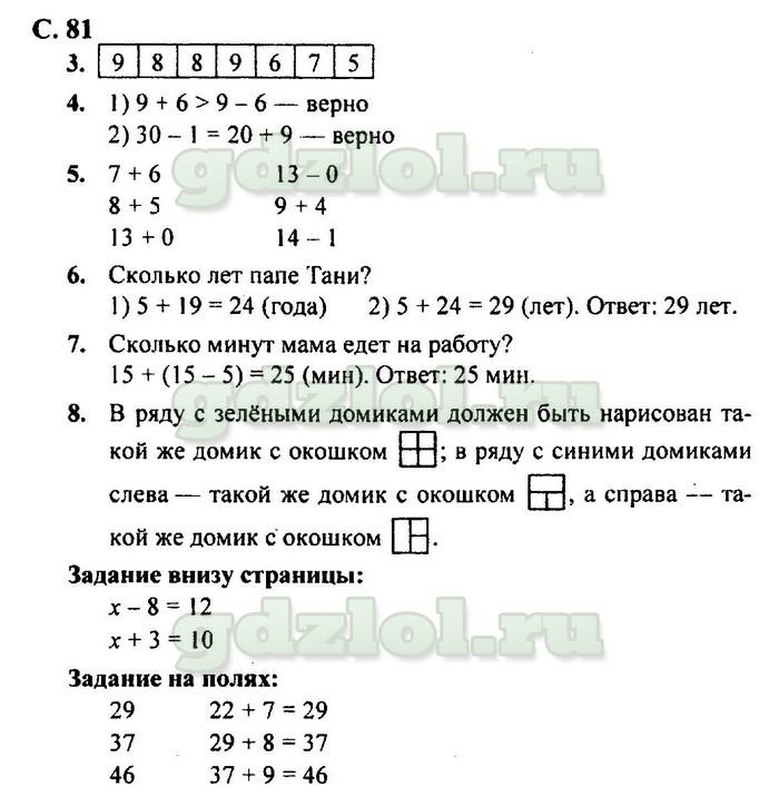 Задание по математике 2 класса м.и.моро стр.81 задание