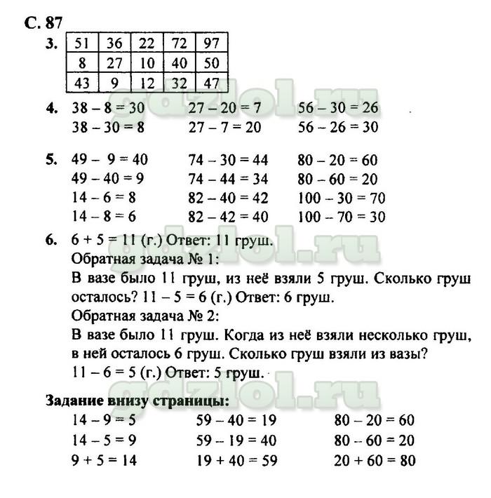 Решебник по математике 2 класса 2 часть моро ответы учебник 2 часть решебник