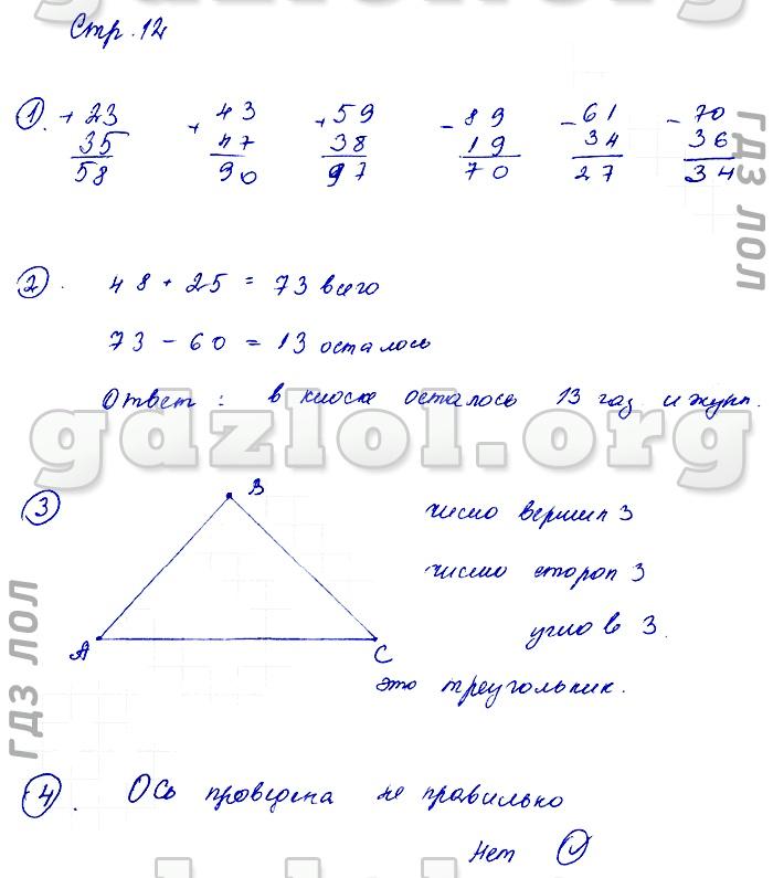 Гвз математика 2 класс юдачева