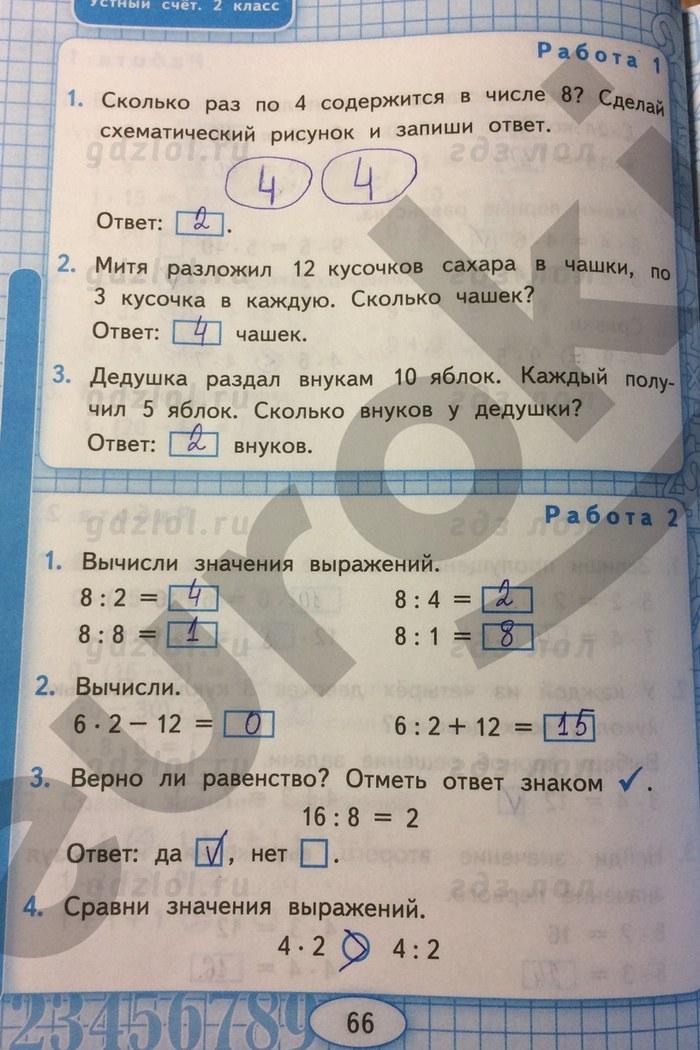 гдз по математике 2 класс дорофеев миракова бука 1 и 2