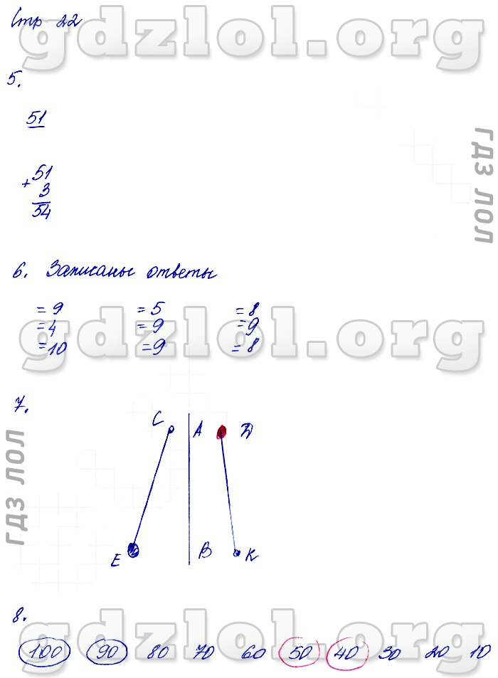гдз по математике 2 класс рабочая тетрадь рудницкая