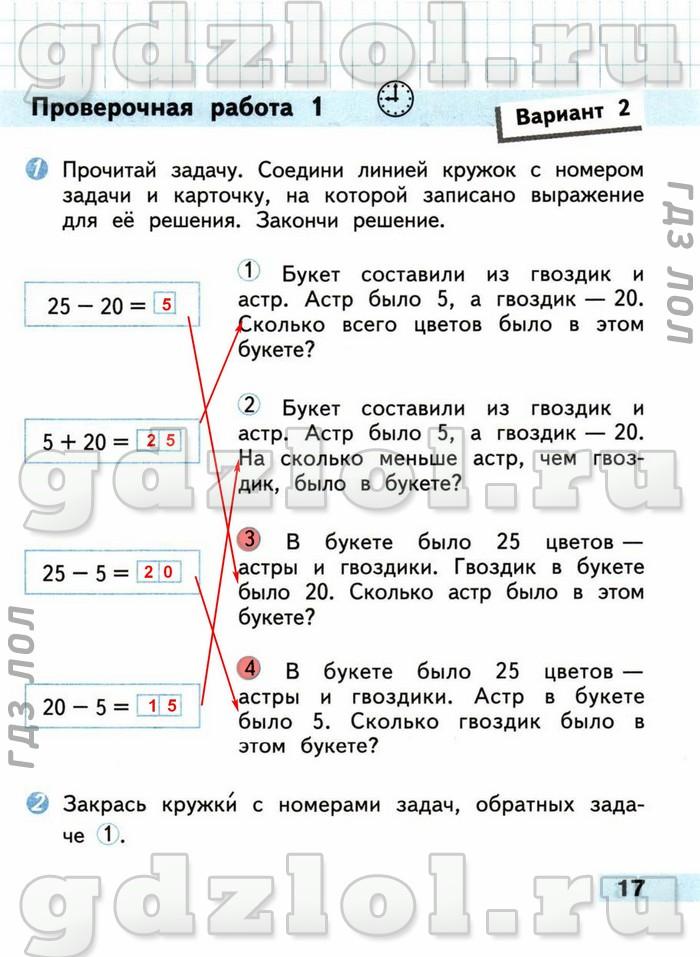 Проверочные работы по математике 4 класс к учебнику моро скачать