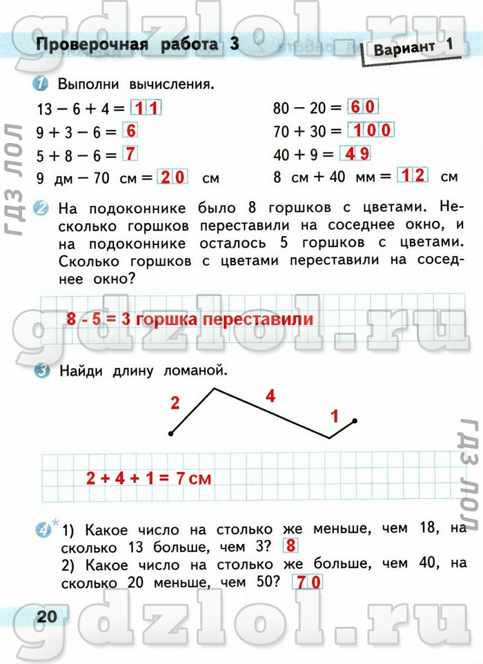 волкова класс 2 гдз математике ответами по с