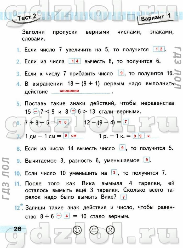 Математика 2 класса волкова светлана скачать