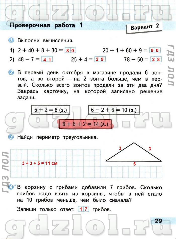 Домашнее задание по математике 2 класс в.п.канакина и горецкий как сделать