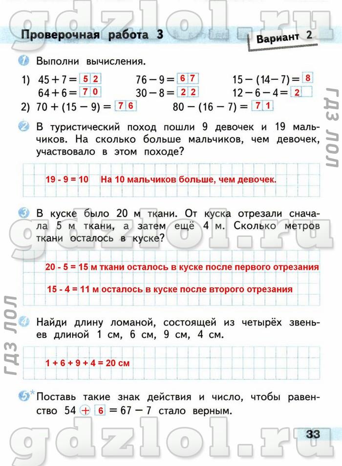 Г м захарова-математика 2 класс читать
