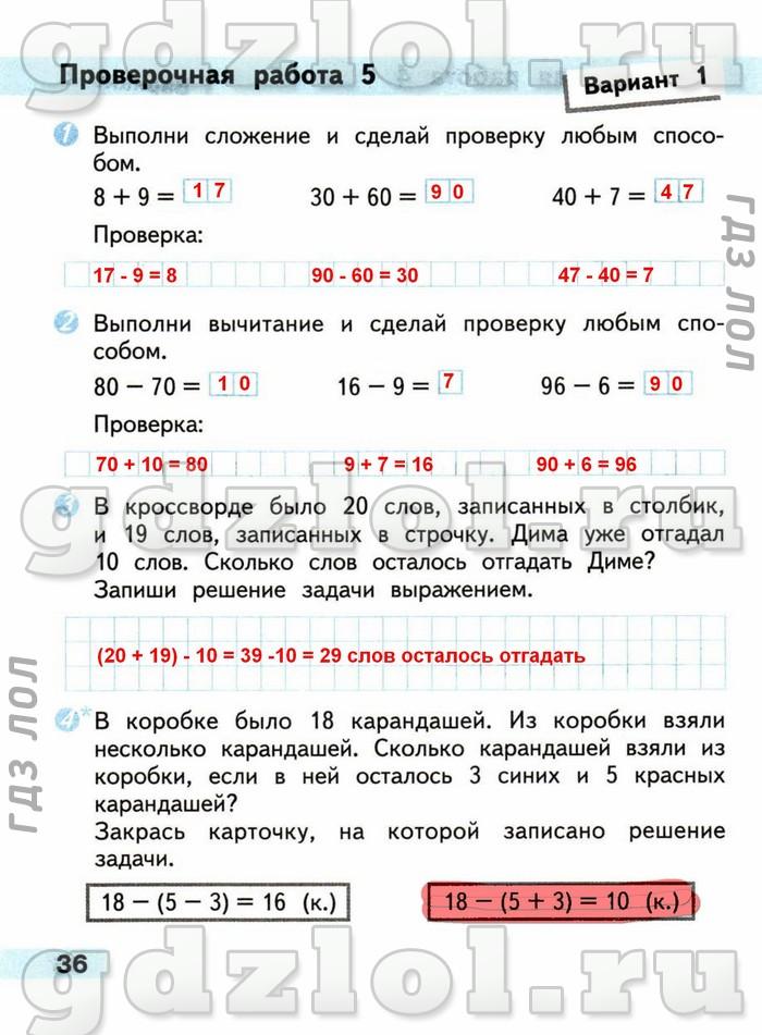 Гдз 4 класс рабочая тетрадь математика кремнева