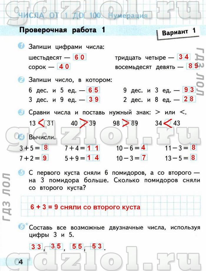 Домашнее задания по математике 2 класс