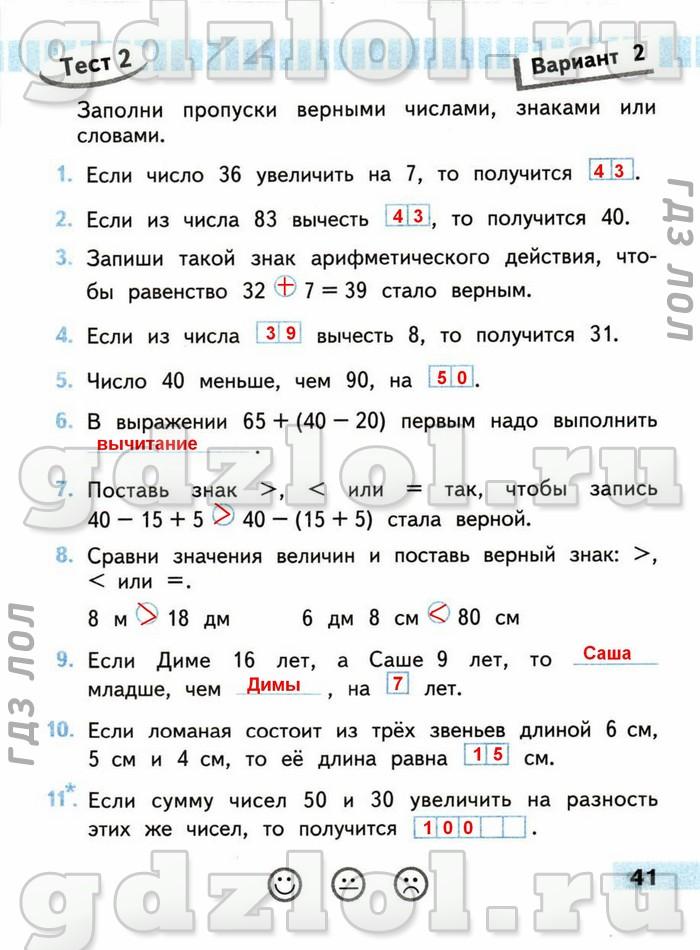 Решебник 2 класс по математике фгос бесплатно
