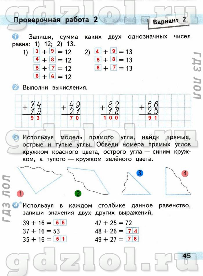 Проверочные волкова 2 работы часть математика гдз ответы 2 класс