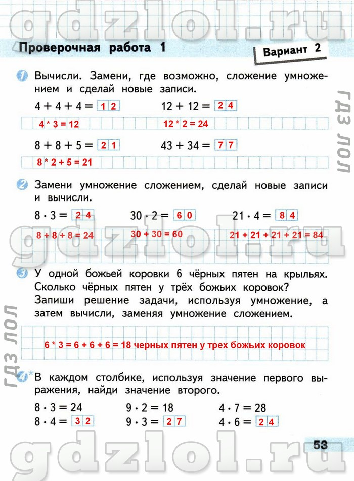 Математика проверочные работы 3 класс волкова гдз