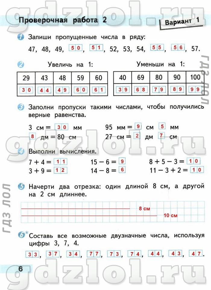 Математика 2 класс задачи ответы рудницкая