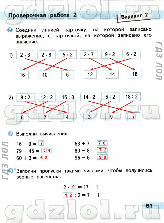 Домашка по математике 2 класса серия школа россии