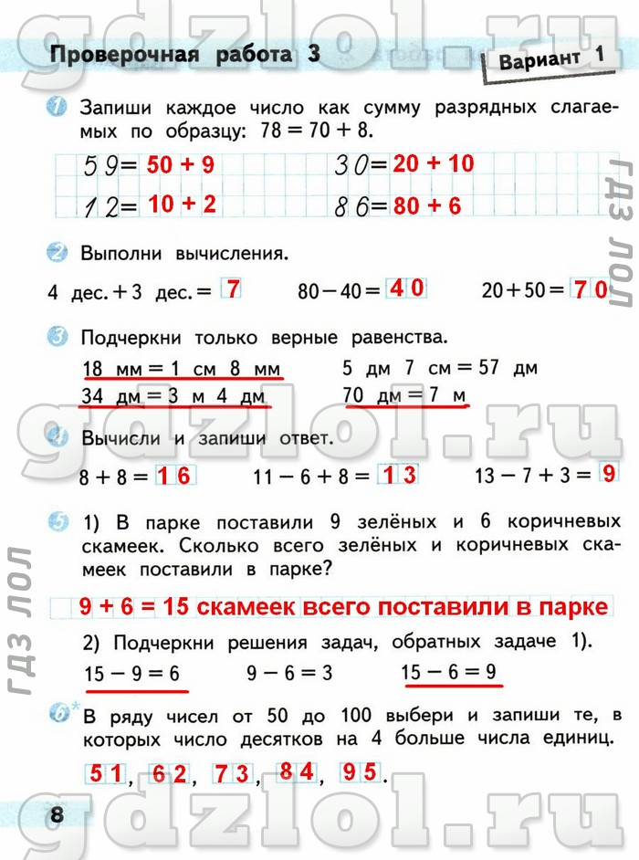 ответы работы класс математике проверочные гдз 2 по