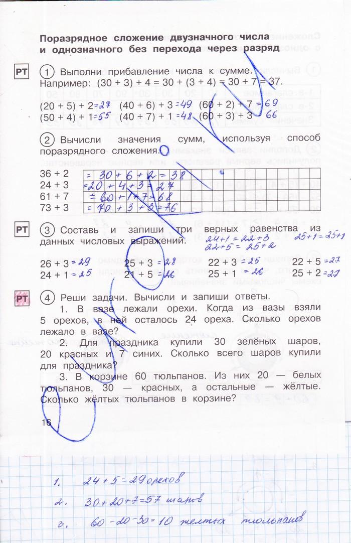 гдз за 2 класс по математике захарова юдина 2 часть ответы