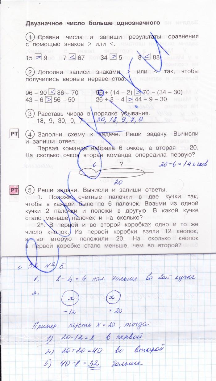рабочая тетрадь по математике 2 класс захарова 1 часть