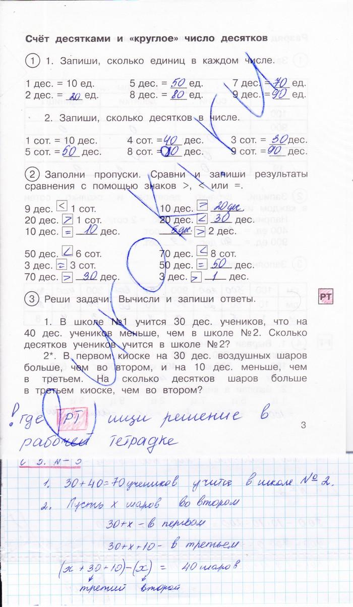 математика 1 класс рабочая захарова юдина ответы