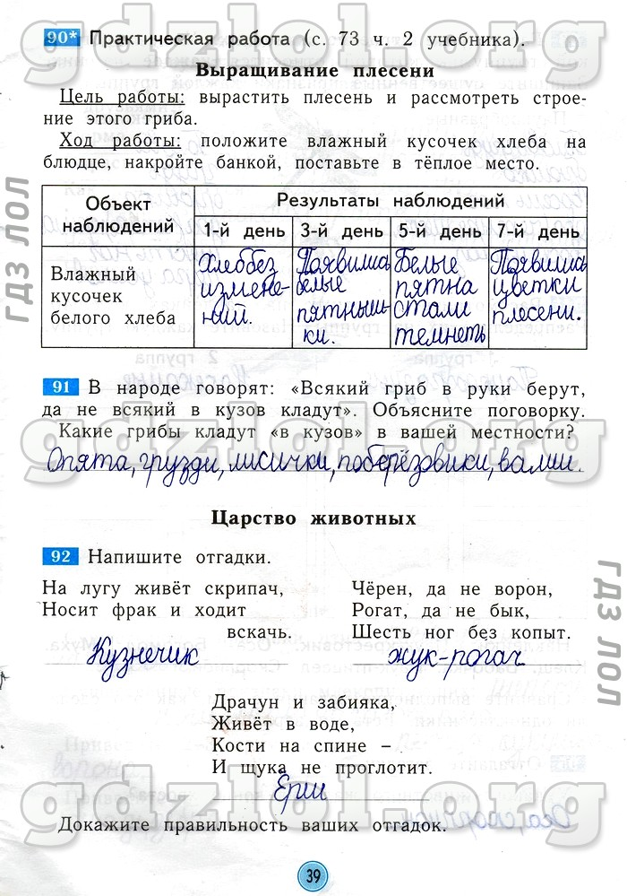 Гдз самостоятельные и контрольные работы по математике 4 класс т.н.соколова