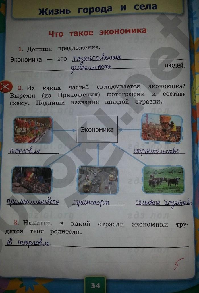 ГДЗ по окружающему миру 2 класс рабочая тетрадь А.А. Плешаков