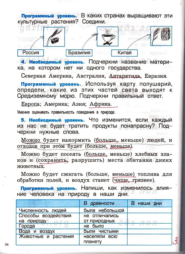 Ответы по биологии 7 класс 2100 а.а.вахрушев