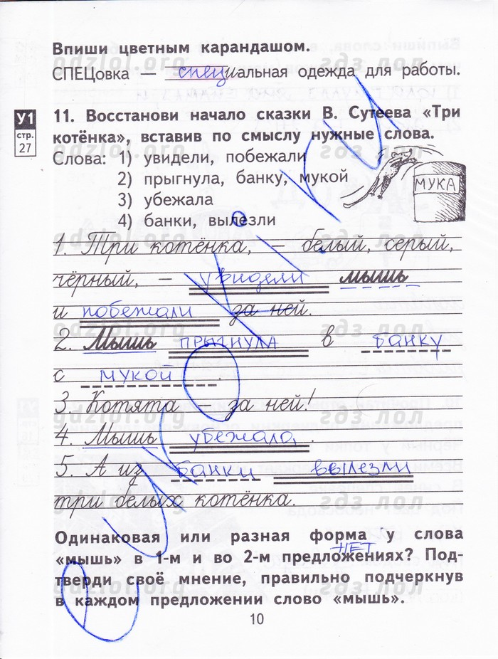 Ребус по русскому языку 2 класс байкова