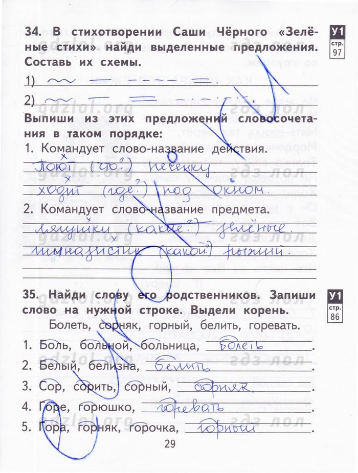 гдз русский 4 байкова 2 часть