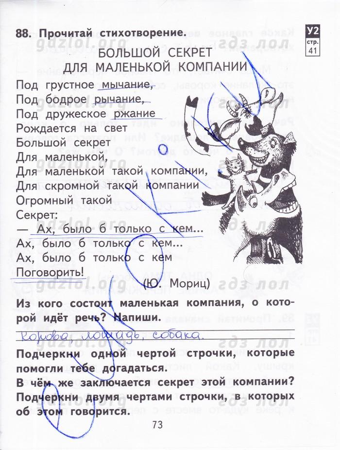Решебник часть байкова 2 класс т.а. 2 язык русский о.в.малаховская