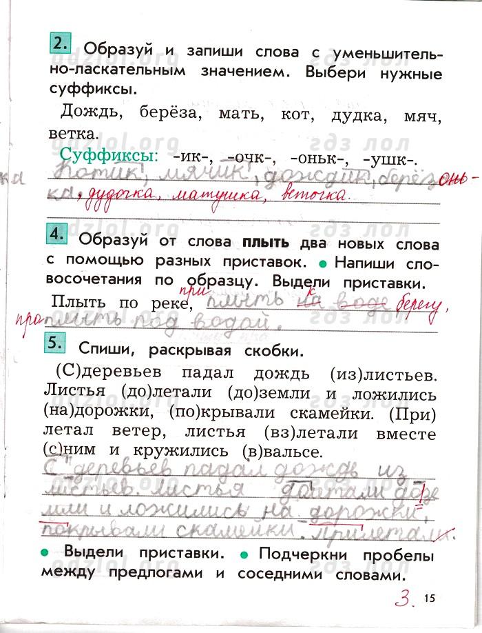 Гдз по русскому языку 2 класс бунеев домашние задание готовые