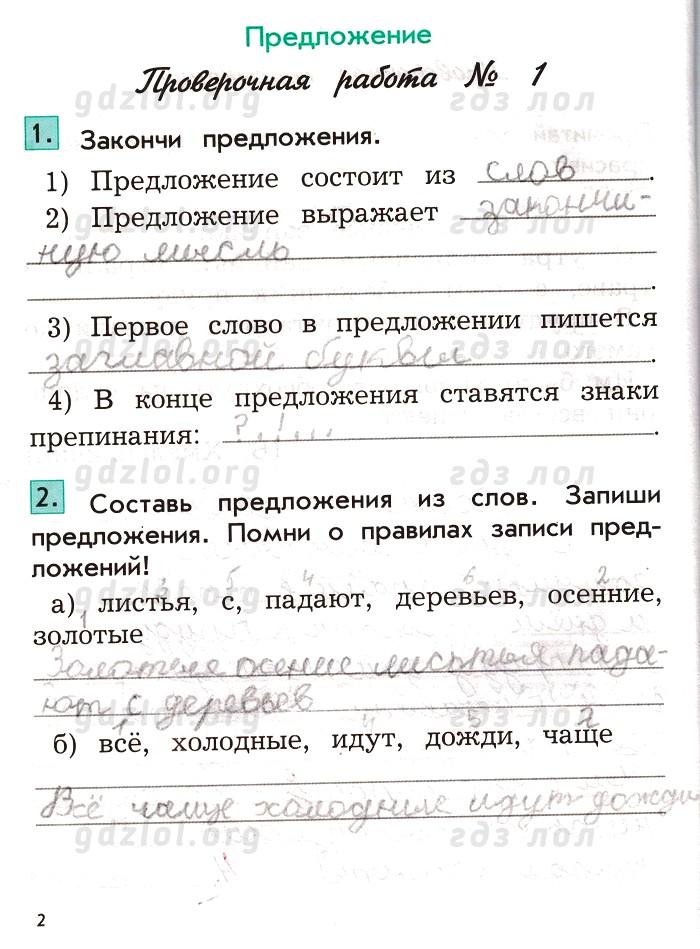 Контрольные работы по русскому языку 2 класс зелёная тетрадь проверочные и контрольные работы по русскому языку 2 класс вариант 1 2 бунеева