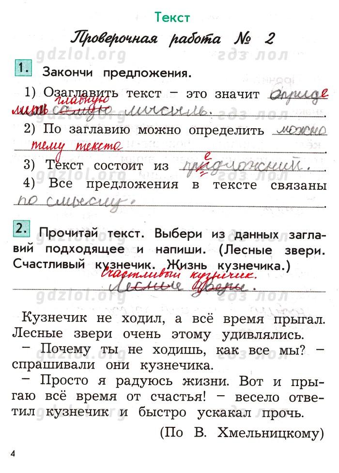 Русский язык 2 класс учебник бунеева атвети