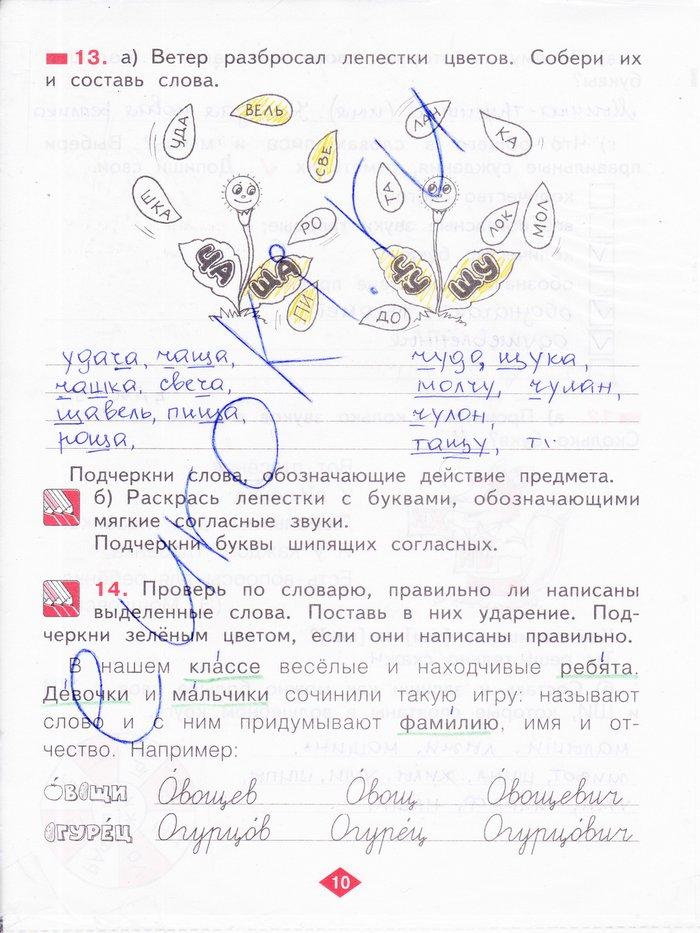 Рабочая класс тетрадь по решебник татарскому языку 8 яковлева фэзирова