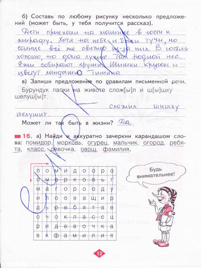 8 яковлева решебник татарскому фэзирова по рабочая класс тетрадь языку