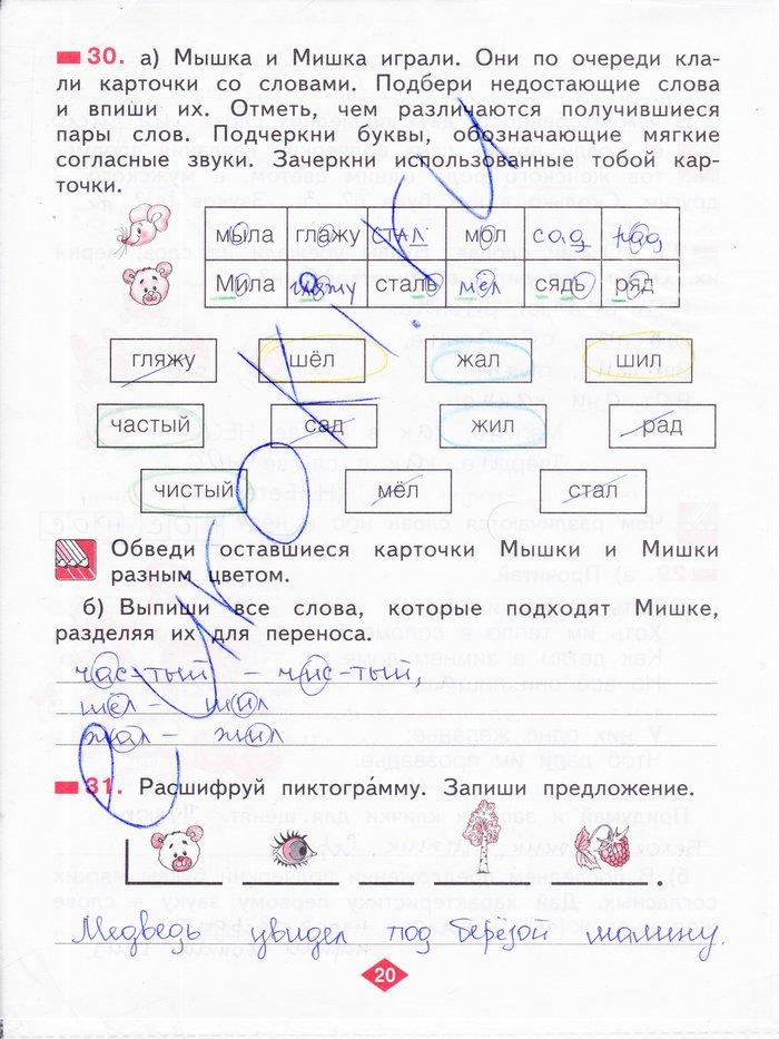 Решебник русский язык с г яковлева по русскому языку 2 класс