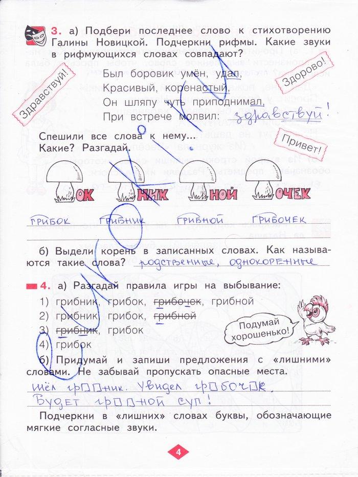Гдз по раб.тетради 2 русский язык 2 класс яковлева упражнение