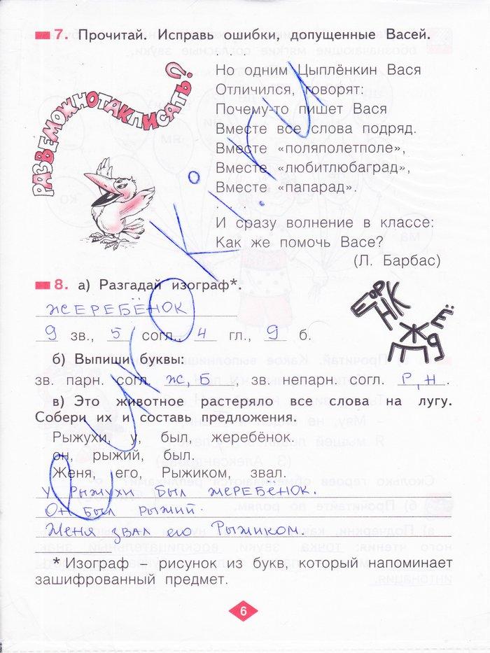 Решебник по русскому языку 2 рабочая тетрадь часть 2