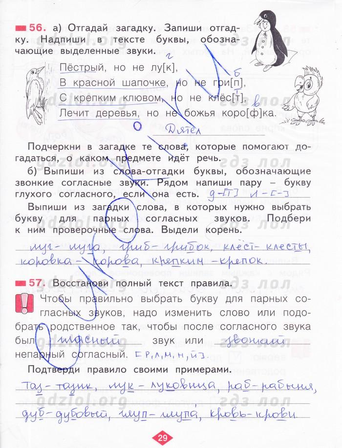 русский язык потренируйся корешкова ответы 2 класс гдз