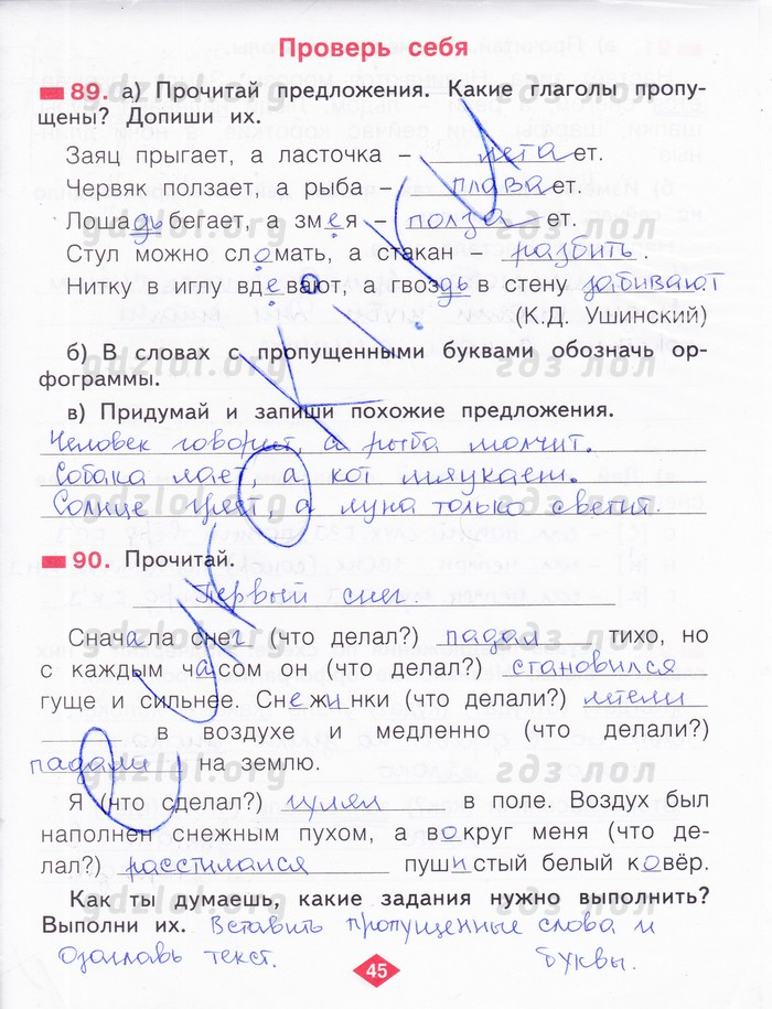 Гдз Ященко 9