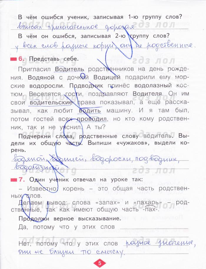 Русскому с.г яковлева по решебник 2 языку