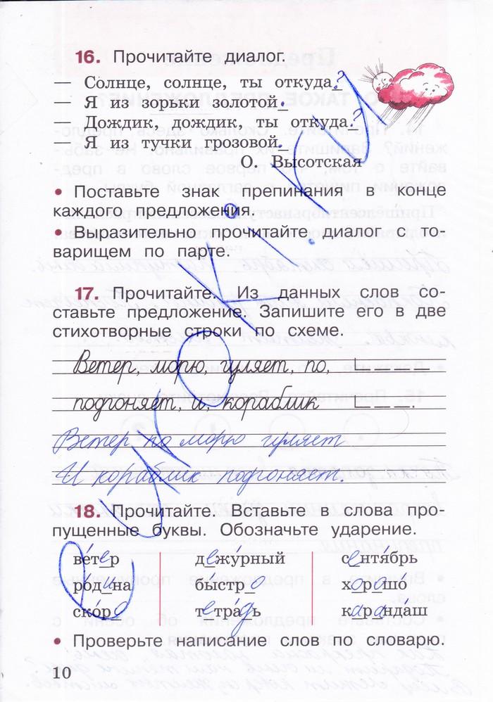 Гдз по русскому языку 2 класс канакина, горецкий 1 и 2 часть.