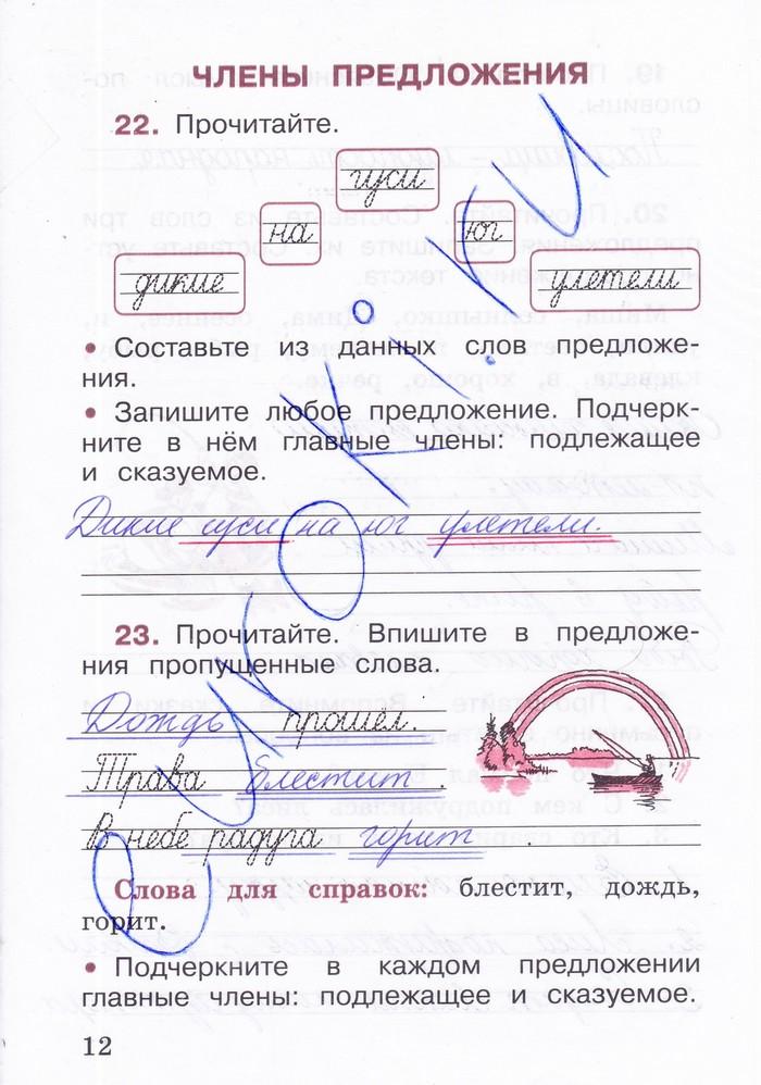 Ответы на задания по русскому языку за второй класс к рабочей тетради Канакина В.П.