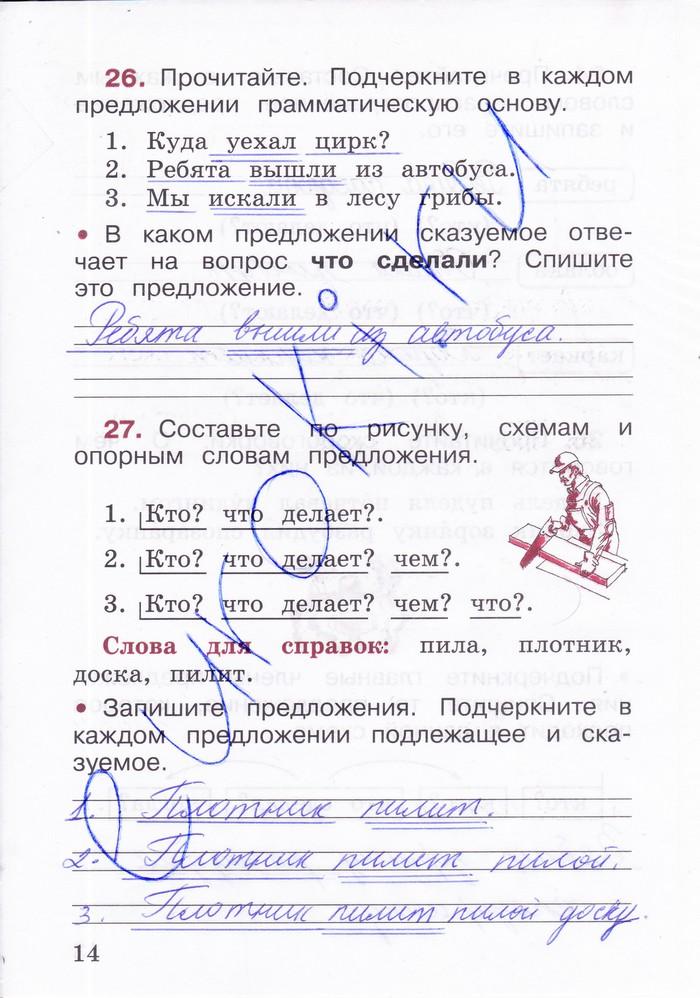 Кл канакина решебник по рабочий 2 русскому по тетради языку