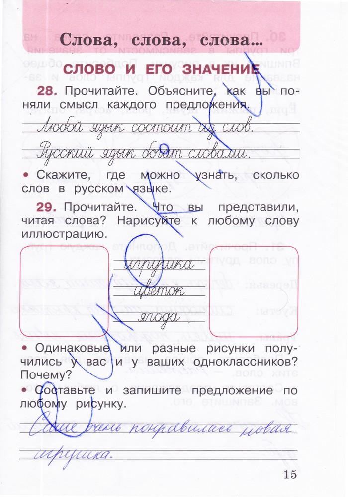 Ответы рабочая тетрадь русскому языку 2 класс